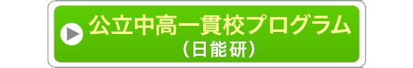 日能研 公立中高一貫校プログラム